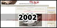 المربع نت عام 2002