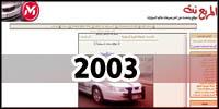 المربع نت عام 2003