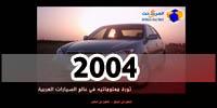 المربع نت عام 2004