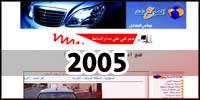 المربع نت عام 2005