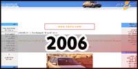المربع نت عام 2006