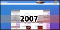 المربع نت عام 2007