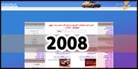 المربع نت عام 2008