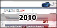 المربع نت عام 2010