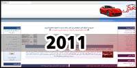 المربع نت عام 2011