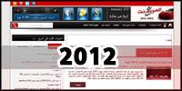 المربع نت عام 2012