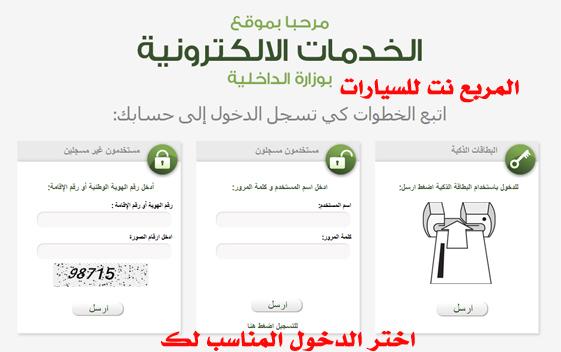 طريقه معرفة مخالفات ساهر ومكان المخالفة ووقتها وسعرها وبالخريطة شرح بالصور وبالتفصيل