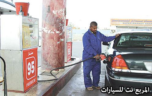 مهم تعرف على البنزين المناسب لسيارتك 95 91 وماهو الفرق بينهم ونصائح مهمة المربع نت