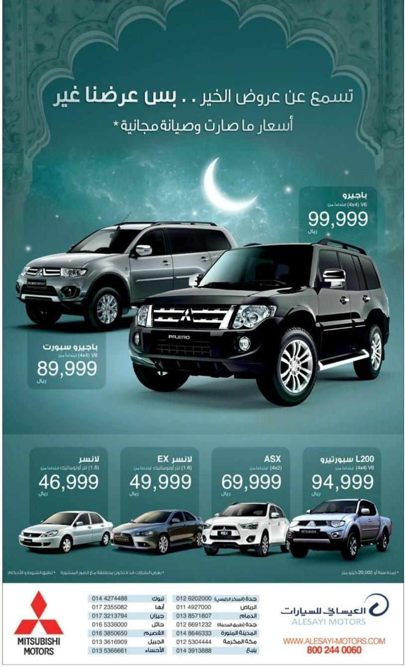 Mitsubishi-ramadan-offers