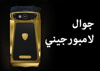 """""""جوال لامبورجيني"""" الجديد بتصميم رائع وبنظام اندرويد وبسعر 15 الف ريال سعودي"""