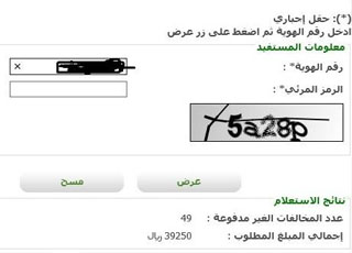 """""""صورة"""" مخالفات مرورية بقيمة 39 الف ريال سعودي لطالب ثانوي بمنطقة جازان"""