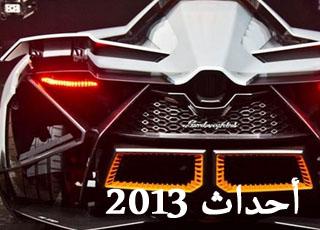 """تقرير"" شاهد اكثر احداث واخبار السيارات انتشاراً لعام 2013"