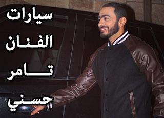 """""""بالصور"""" شاهد سيارات الفنان المصري تامر حسني السريعة والفاخرة"""