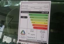 100 ألف ريال غرامة لمخالفي عرض السيارات موديل 2015 بدون بطاقة استهلاك الوقود