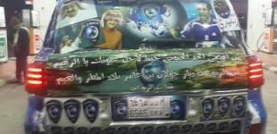 """""""بالصور"""" مشجع هلالي يزيّن سيارته بالكامل وينطلق بها الى الرياض لحضور نهائي كأس أسيا"""