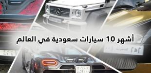 """""""بالصور"""" شاهد اشهر 10 سيارات سعودية في العالم"""