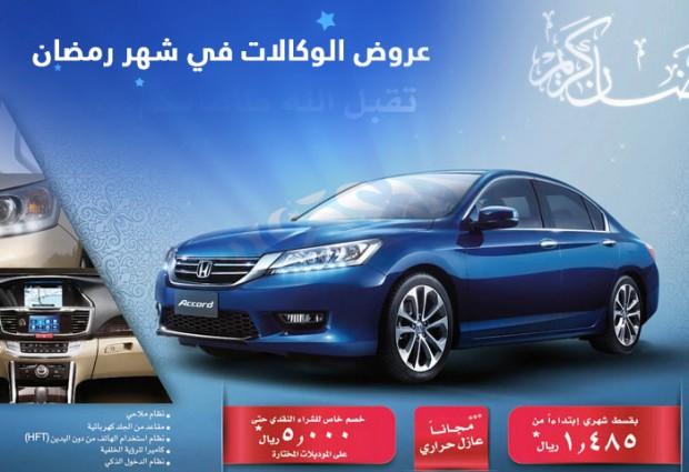 عروض السيارات في شهر رمضان المبارك 2014 هذا العام 1435هـ