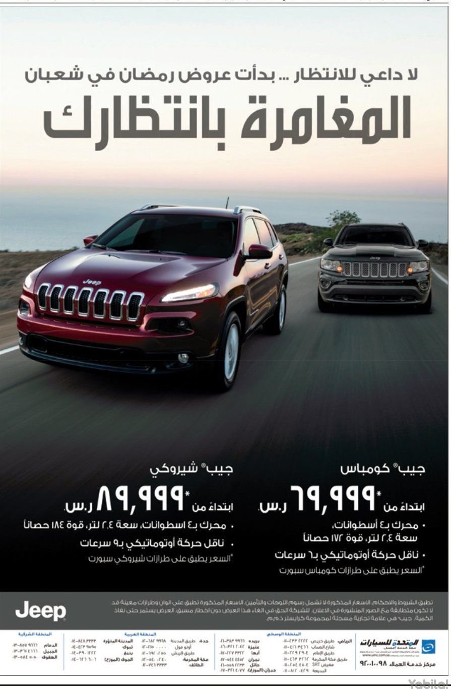 عروض السيارات في شهر رمضان المبارك 2014 هذا العام 1435هـ ...