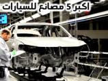 """""""تقرير"""" شاهد اكبر 5 مصانع للسيارات في العالم من حيث الإنتاج والبيع"""
