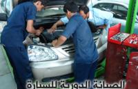 """""""تقرير يهمك"""": 8 فوائد لإتمام الصيانة الدورية لسيارتك في الوكالة"""