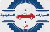 """""""تقرير انفوجرافيك"""": سوق السيارات في السعودية وحوادث الطرق اليومية"""