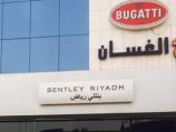 """""""وزارة التجارة"""" تغلق وكالة """"بنتلي الغسان"""" بسبب تلاعبه ببطاقة اقتصاد وقود ومخالفات أخرى"""
