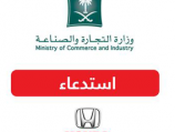 """""""وزارة التجارة"""" تستدعي أكثر من 44 ألف سيارة هوندا اكورد بسبب خلل فني فيها"""
