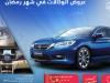 عروض السيارات في شهر رمضان المبارك 2015 هذا العام 1436هـ