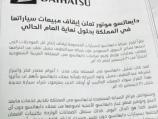 دايهاتسو موتورز تعلن عن ايقاف مبيعات سياراتها في المملكة العربية السعودية ووكيلها عبداللطيف جميل