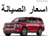 اسعار الصيانة الدورية في وكالة الجميح والتوكيلات العالمية لسيارات شفرولية واسعار قطع الغيار