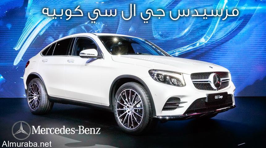 """مرسيدس GLC كوبيه الجديدة كلياً جي ال سي تظهر اخيراً """"فيديو وصور ومواصفات"""" Mercedes GLC Coupe"""