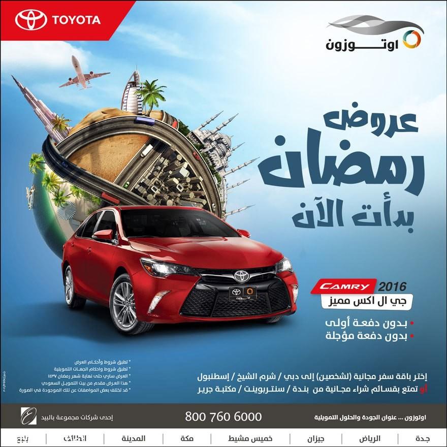 جميع عروض السيارات في شهر رمضان المبارك 2016 هذا العام ...