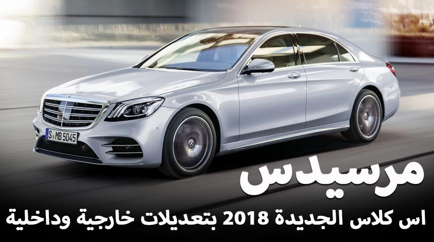 """مرسيدس اس كلاس 2018 بالشكل المحدث تكشف نفسها رسمياً """"تقرير وصور وفيديو"""" Mercedes S-Class - المربع نت"""