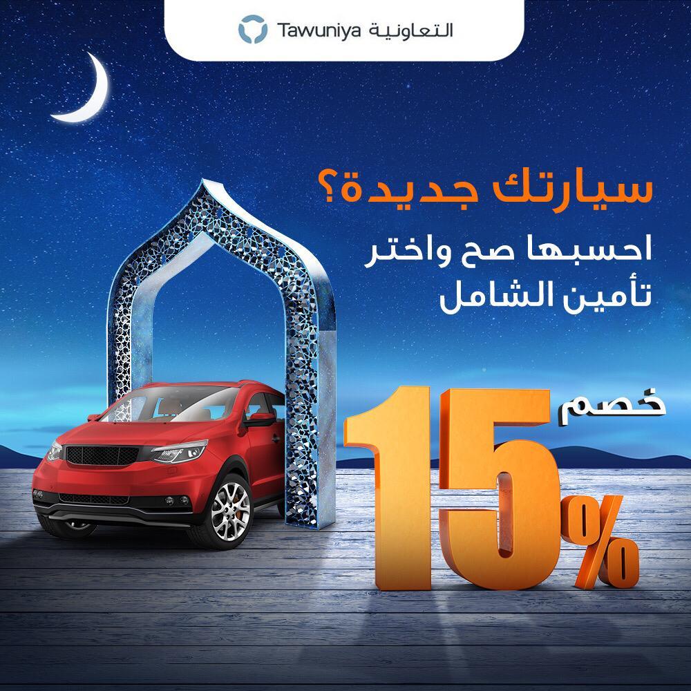 عرض التعاونية للتأمين خصم 15% على التأمين الشامل للسيارات الجديدة - المربع نت
