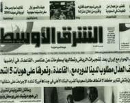 عدد جريدة الشرق الاوسط