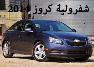 شيفرولية كروز 2014 بالتطويرات الجديدة صور واسعار ومواصفات Chevrolet Cruze – المربع نت