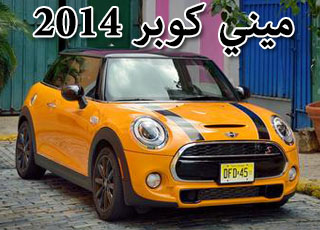 """""""تقرير"""" ميني كوبر 2014 الجديدة صور ومواصفات وفئات Mini Cooper"""