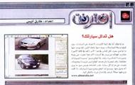 صورة ضوئية عن مقال هل تدلل سيارتك ؟